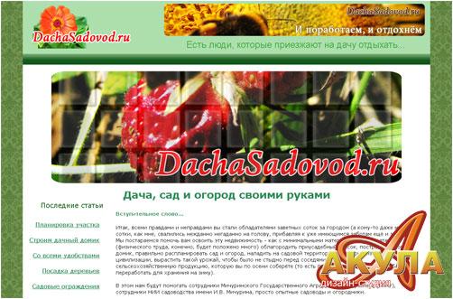 Сельскохозяйственный сайт