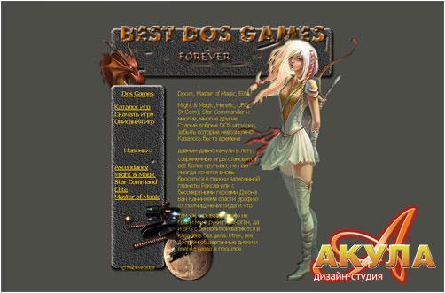Сайт по DOS играм