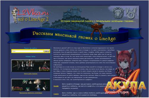 Сайт онлайн-игры Lineage 2