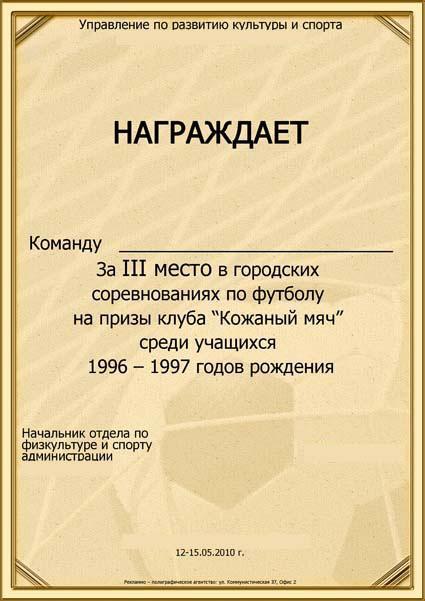 Макет грамоты - сертификата за участие в соревнованиях