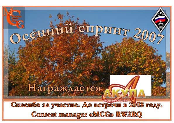 Макет диплома - сертификата за участие в радиолюбительских соревнованиях