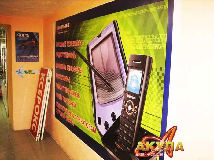 Баннер для магазина Мобильные системы связи - повышенное качество печати, монтаж с помощью строительных скоб.