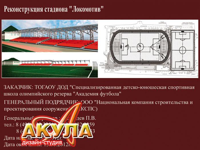 Баннеры для Национальной компании строительства и проектирования спортивных сооружений