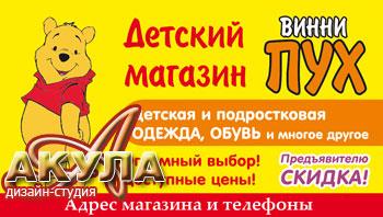 Макет односторонней визитки - магазин детских товаров