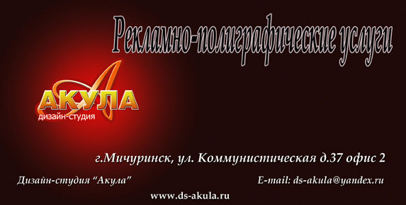 Собственный логотип - дизайн-студия Акула