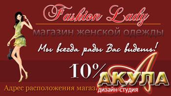 Макет двусторонней визитки - магазин женской одежды