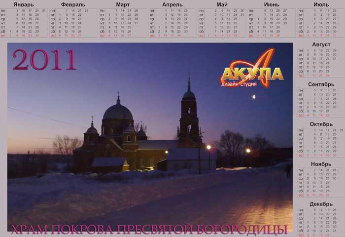 Макет календаря 1м х 0,6м, полноцветная печать на мелованой бумаге плотностью 115 грамм