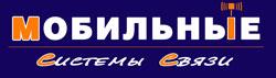 Логотип компании Мобильные системы связи