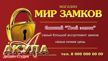Макет двусторонней визитки - магазин замков