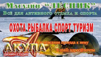 Макет двусторонней визитки - охота, рыбалка, спорт, туризм