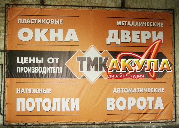 Баннер для магазина окон и дверей