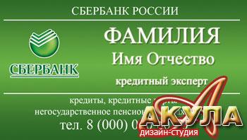 Макет односторонней визитки - кредитный эксперт сбербанка России