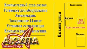Макет двусторонней визитки со схемой проезда - автосервис
