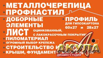 Макет двусторонней визитки - строительство и ремонт