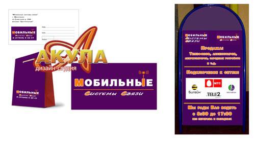 Фирменный стиль - магазин Мобильные системы связи - один из вариантов (логотип, конверт, пакет, визитка, штендер, вывеска)