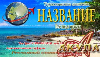 Макет односторонней визитки - туристическое агентство
