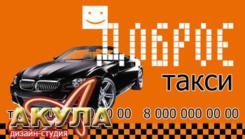 Макет двусторонней визитки - заказ такси